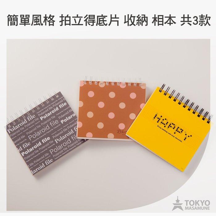 【東京正宗】 簡約風格 拍立得 底片 收納 相本 共3款 可收納50張 一面兩格 邊框可書寫紀錄 裝飾塗鴉 手作