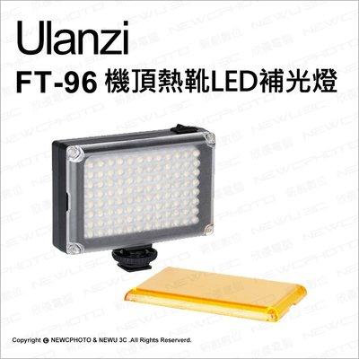 【薪創光華】Ulanzi FT-96 機頂熱靴 LED補光燈 迷你攝影燈 直播 自拍 含雙色溫片 LED 公司貨