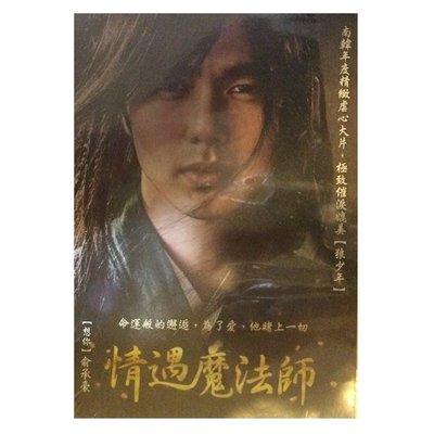 【露西小舖】情遇魔法師DVD(俞承豪/高雅拉/郭度沅,正版全新)