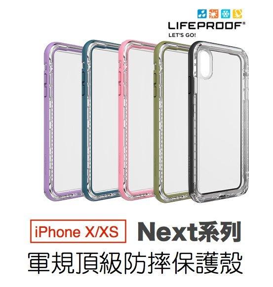 LifeProof iPhone Xs Max 6.5吋 Next 系列 防摔 軍規標準 保護殼 台灣代理公司貨