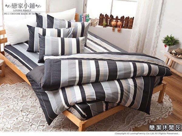 (預購)床包兩用被組 / 雙人【簡潔休閒灰】含兩件枕套,100%精梳棉,戀家小舖,台灣製造-AAS215