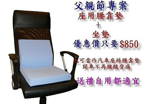 健康生活館《節慶活動尾牙父親節送禮》備長炭太空矽膠材質/座椅腰靠墊+坐墊/開車辦公不疲累/MIT台灣生產製作