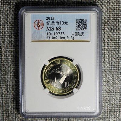 墨染古玩·GBCA公博評級 MS68 2115年航天紀念幣 航天幣 全新保真 10120723
