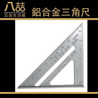 多用途 鋁合金三角尺 90度加厚角尺 45度教學裁縫用 木工 裁縫 皮革