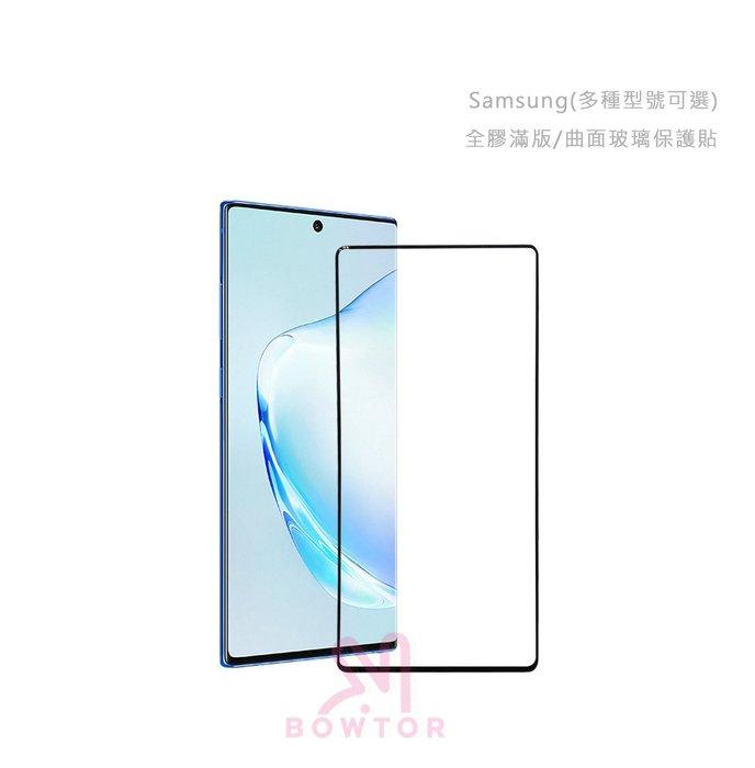 光華商場 包你個頭 Samsung 多種型號可選 全膠滿版 曲面 玻璃貼 不浮邊 無觸控問題 可指紋辨