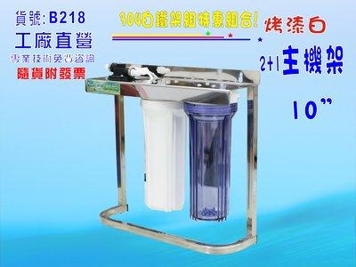 【七星洋淨水】10英吋淨水器三管組合架.濾殼.軟水器.濾水器.水族館貨號:B218