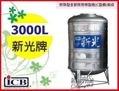 附發票 新光藍標 3000L 不鏽鋼水塔附腳架 厚度0.8mm / 3噸白鐵水塔【東益氏】另售亞昌 鴻茂 龍天下 水塔蓋