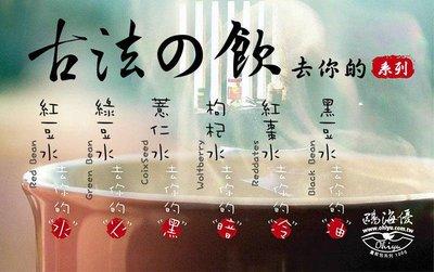 """鷗海優 """"去你的系列(100G)"""" 新裝上市 免運 買三送一 口味任選 紅豆水、薏仁水、綠豆水、枸杞水、紅棗水、黑豆水"""