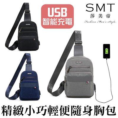 精緻小巧輕便隨身胸包 USB充電背包 USB智能充電胸背包 多隔層背包 大容量 商務首選【pk386】莎美帝SMT