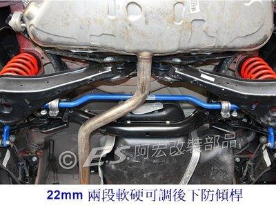 阿宏改裝部品 E.SPRING AUDI A3 8P 04- 22MM 2段式軟硬可調 後下防傾桿 防傾桿