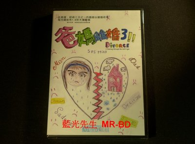 [DVD] - 爸媽離婚了! Divorce : A Journey Through The Kids' ( 天空正版)