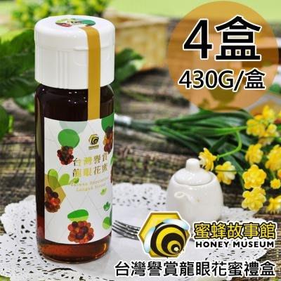 【蜜蜂故事館】台灣譽賞龍眼花蜜禮盒4盒〈430g/盒〉