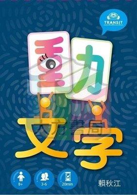 【桌遊】動文字.TRANSit工作室(現貨)