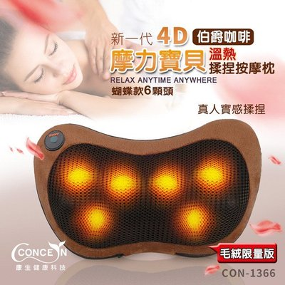 4D新一代摩力寶貝溫熱揉捏按摩枕6顆(毛絨)蝴蝶進化版CON-1366