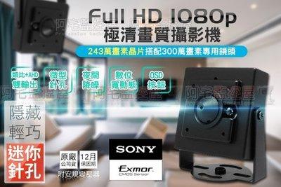 【阿宅監控屋】AHD系統 SONY EXMOR 3百萬鏡頭 1080P極清畫質 隱藏針孔攝影機 附變壓器 DVR 監視器