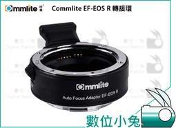 數位小兔【Commlite EF-EOSR 轉接環】轉EOS R機身接環 可自動對焦 佳能EF/EF-S鏡頭 轉接