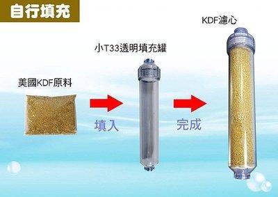 【水易購新豐店】KDF濾心 :小T33透明填充罐型、美國KDF原料(須自行填充)