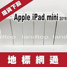 地標網通→蘋果 Apple iPad mini 2019 WIFI版 64G 7.9吋平板單機現貨價12300元