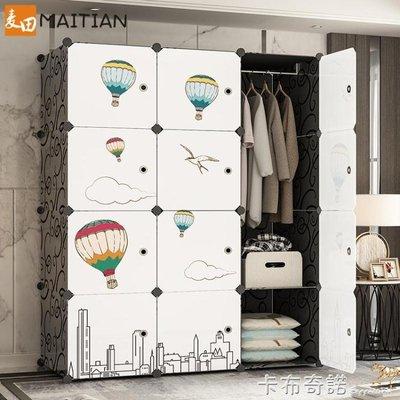 衣柜簡易布現代簡約出租房收納柜子家用衣櫥掛實木儲物柜組裝臥室  家居