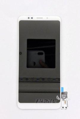 手機急診室 紅米5 PLUS 液晶 面板 LCD 總成 破裂 摔機 現場維修 白 單購買價