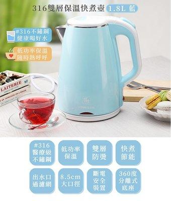 鍋寶 316雙層保溫-1.8L快煮壺( 藍色)KT-90182B