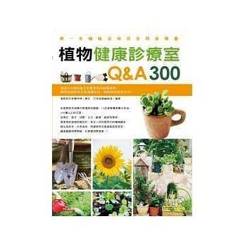 【請看內容說明】植物健康診療室Q&A 300 @250