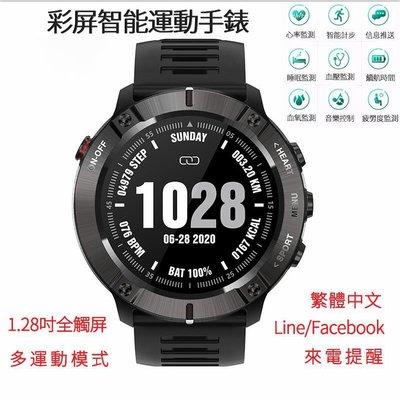 繁體中文 MC01戶外運動智慧手錶1.28全觸圓屏手錶 Line/fb提醒 監測心率血壓 智能手錶18084