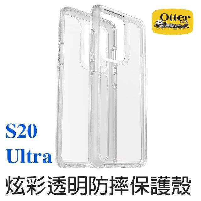 OtterBox Samsung Galaxy S20 Ultra Symmetry炫彩透明保護殼-Clear透明