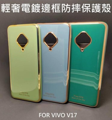 *Phone寶*VIVO V17 輕奢電鍍邊框保護殼 防摔殼 電鍍邊框 保護套