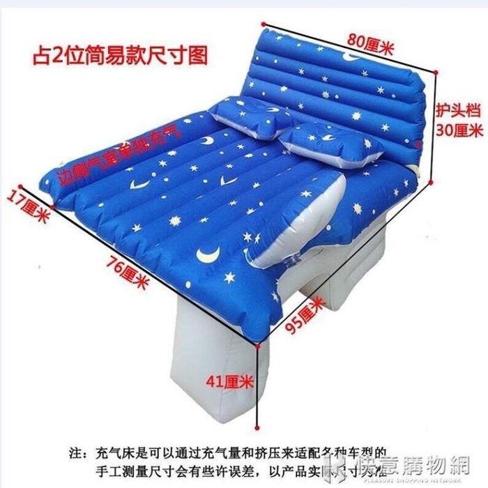 車載充氣床兒童BB小孩旅行床轎車SUV後排床墊汽車睡墊汽車用品床 NMSxbd免運