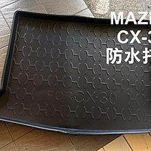 大新竹【阿勇的店】MAZDA CX30 CX-30專用 後廂墊 後箱墊 行李箱墊 後廂防水托盤 行李箱防水墊