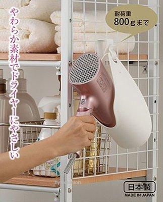 日本製吹風機收納架--秘密花園