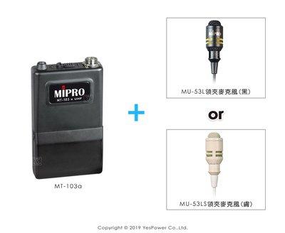 MT-103a MIPRO 原廠VHF佩戴式發射器+MU-53L/MU-53LS 原廠領夾式麥克風(二選一)