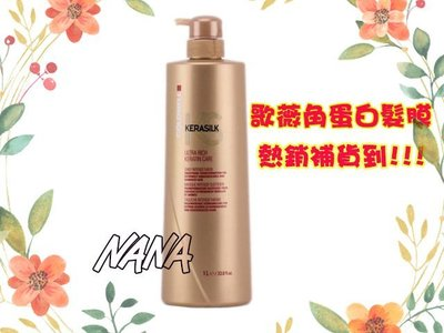 ♡NANA♡ GOLDWELL 歌薇 金萃角蛋白煥活髮膜 護髮素1000ML (姬麗絲升級版)
