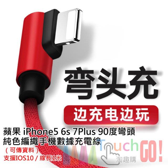 🔥淘趣購蘋果 iPhone5 6s 7Plus 90度彎頭 純色編織手機數據充電線💎(可傳資料)支援IOS10