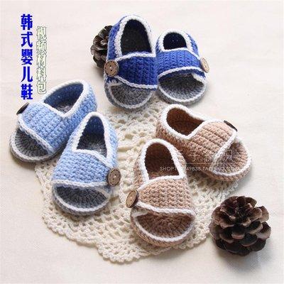 DIY 手工 配飾 【耗子編織屋】搭扣寶寶涼鞋 嬰兒鞋材料包 非成品 有視頻教程