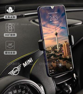 Mini F54、F55、F56、F60【固定式手機支架】MINI車用手機架、F系列專用