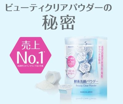 現貨!日本新版原裝佳麗寶Kanebo Suisai酵素洗顏粉-32顆 洗臉洗面乳去角質粉刺