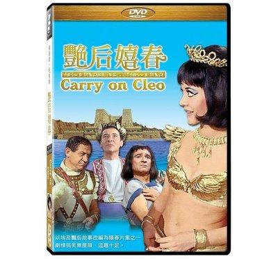 合友唱片 面交 自取 豔后嬉春 DVD Carry on Cleo