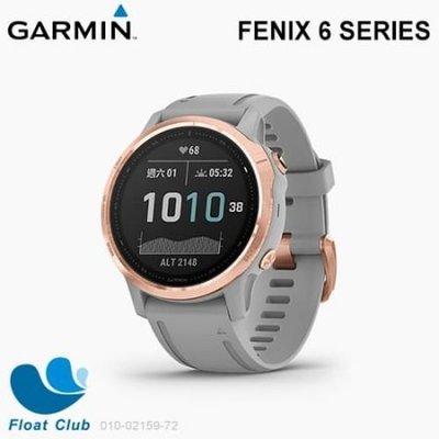 3期0利率 GARMIN 智慧穿戴 fēnix 6S 運動錶 運動休閒 010-02159-72 原價NT.25990元