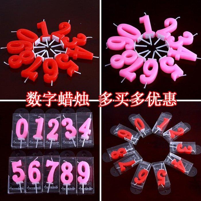 新品上市#兒童生日蛋糕數字蠟燭 紅色數字0-9蠟燭 派對用品 粉色數字蠟燭