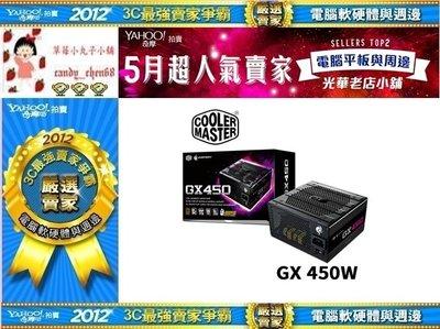 【35年連鎖老店】Cooler Master GX450 80 PLUS銅牌 全日系電容 450W 電源供應器有發票