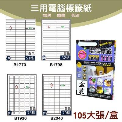 【現貨供應】鶴屋 B1770/B1798/B1936/B2040  標籤紙 出貨 信封貼 影印 雷射 噴墨 貼紙 分類