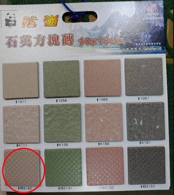 方塊磁磚 熊貓系列 型號特S190  邊長10CM
