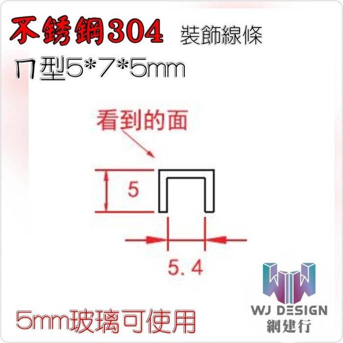 網建行【不銹鋼304 ㄇ型條 5*7*5mm】【玻璃5mm厚可使用】長2440mm 鏡面 拉絲面 收邊條 封邊條 現貨