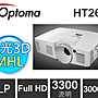 【光華- 佳佳】OPTOMA 奧圖碼 HT26V 家庭劇院...