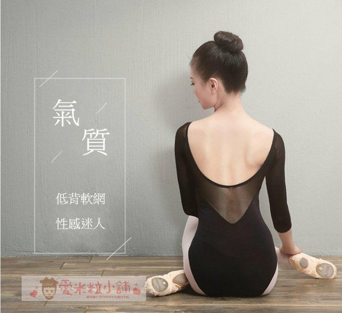 氣質迷人成人舞衣 低背軟網舞蹈服 LTC1227 五-七分袖 155-175碼☆愛米粒☆