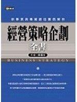 《經營策略企劃全書》ISBN:9861241531│商周出版│戴國良│
