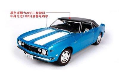 1968 雪佛蘭 Camaro Z28 復古肌肉車 藍色 FF4431685 1:18 合金車 預購 阿米格Amigo