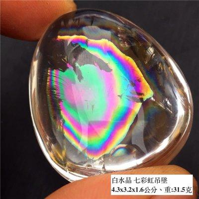 彩虹吊墜 彩虹超大片 也可做把玩 異象水晶 彩虹光 七彩 膠花 收藏 招財 送禮 親友  h-359-8